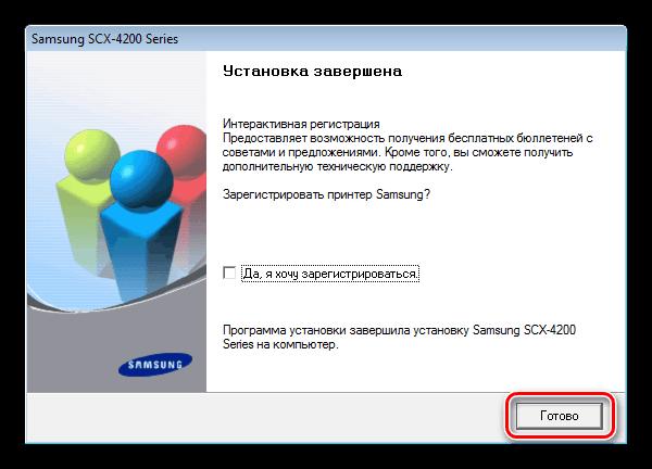 Завершение установки драйвера для принтера Samsung Samsung SCX 4220