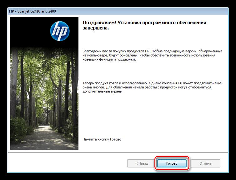 Завершение установки полнофункционального программного обеспечения для сканера HP Scanjet 2400