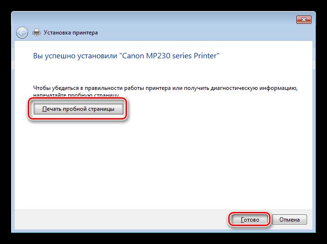 Завершение установки принтера Canon MP230 в Windows 7
