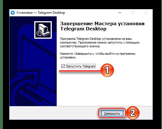 Завершить установку Telegram на компьютер