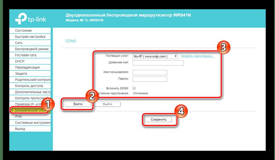 Активация динамического адреса для роутера TP-Link TL-WR841N