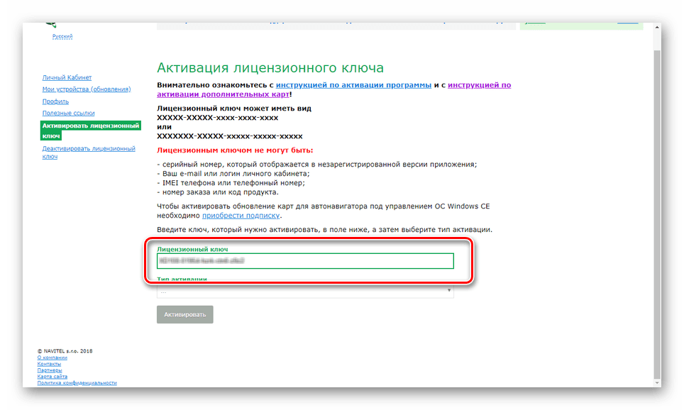 Активация лицензионного ключа на сайте Навител