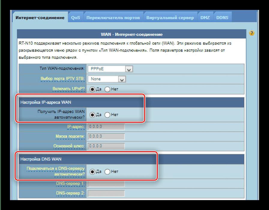 Автоматическое получение адресов IP и DNS для настройки PPPoE в роутере ASUS RT-N10