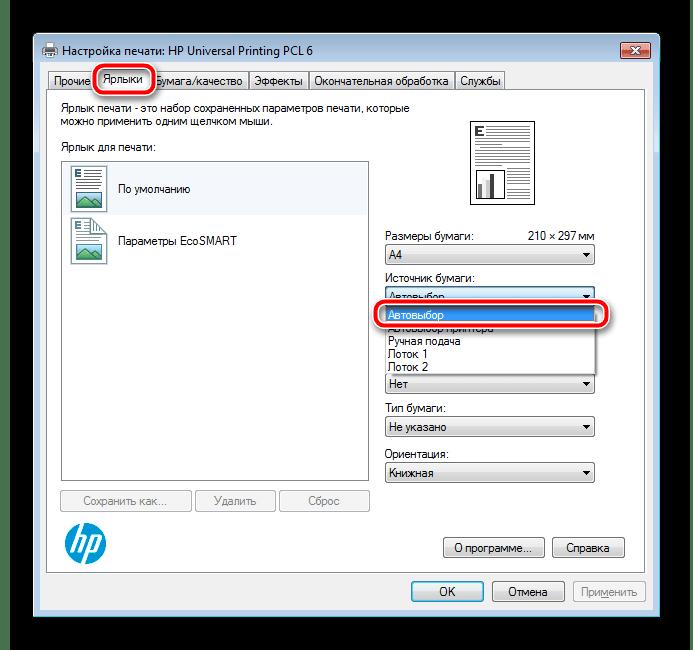 Автовыбор захвата для принтера в Windows 7