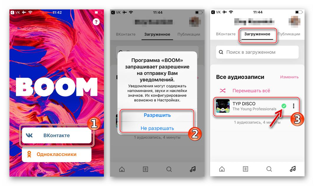 BOOM - аудиоплеер для ВКонтакте на iPhone - запуск, раздел Загруженное