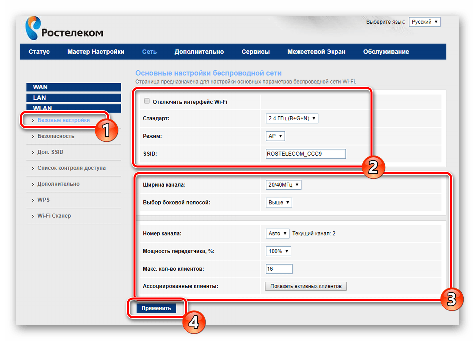 Базовые настройки беспроводной сети роутера Ростелеком
