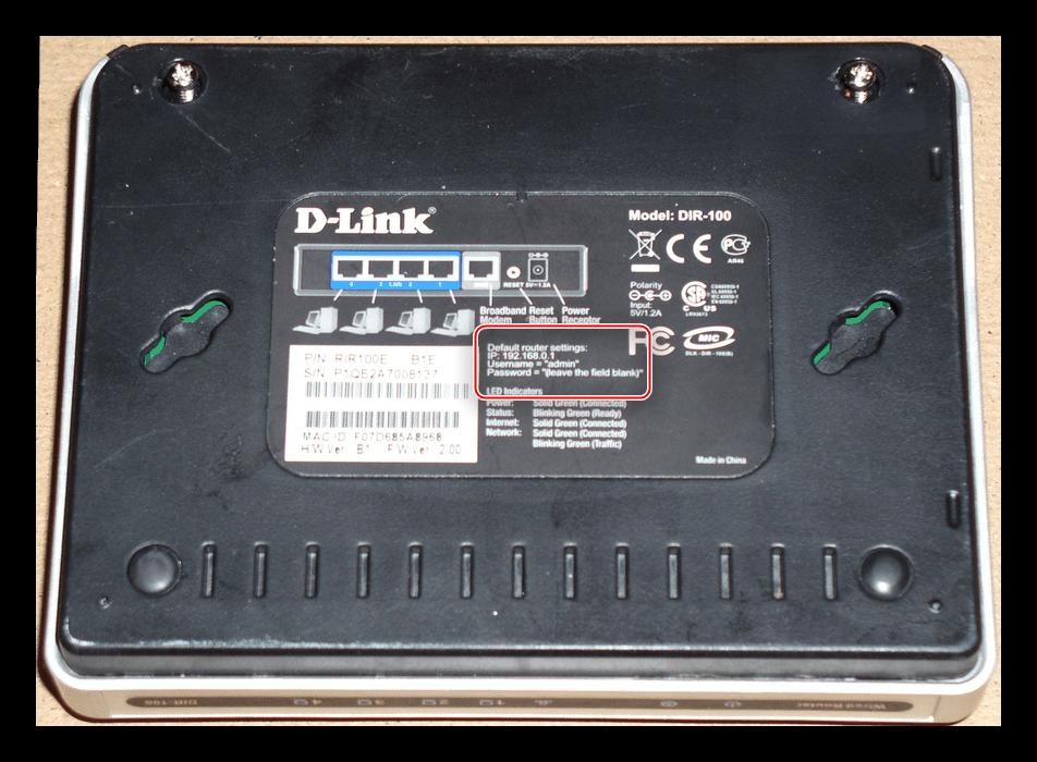 Данные для входа в интерфейс D-Link DIR-100