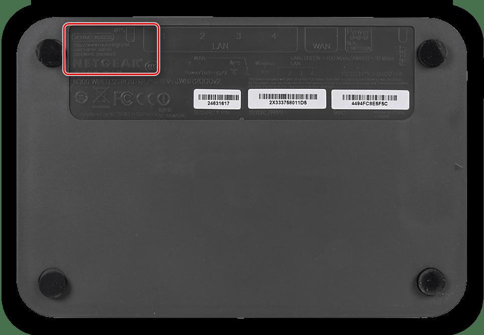 Данные для входа в интерфейс настройки роутера netgear n300