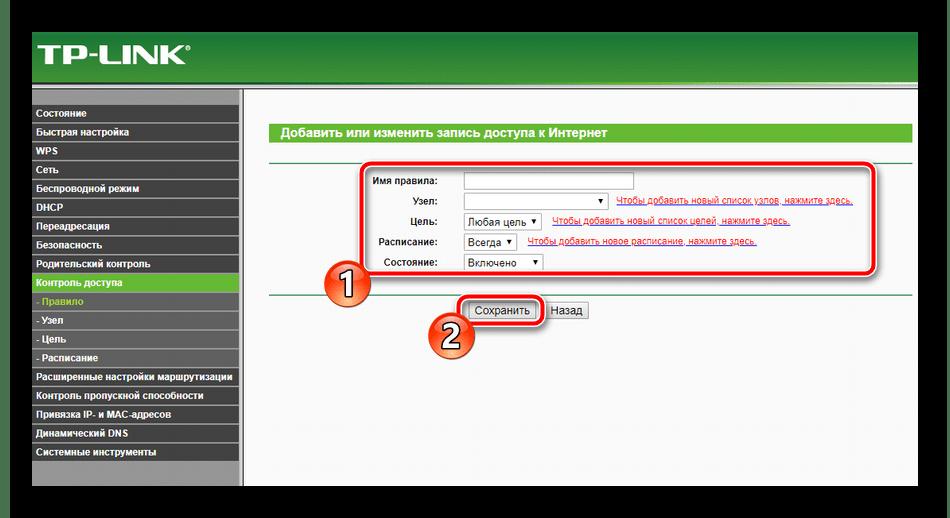 Детальная настройка контроля доступа на роутере TP-Link TL-MR3420