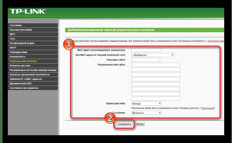 Детальная настройка родительского контроля на роутере TP-Link TL-MR3420