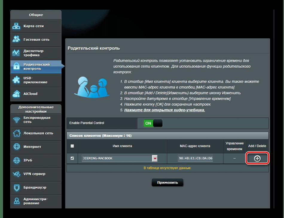 Добавить адрес в список настройка родительского контроля ASUS RT-N66U
