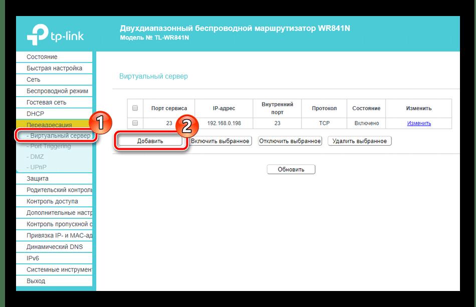 Добавить виртуальный сервер для роутера TP-Link TL-WR841N