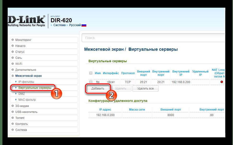 Открытие портов на роутере D-Link