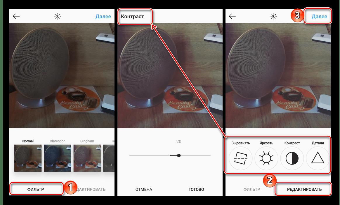 Добавление фильтров и редактирование снимков в приложении Instagram для Android
