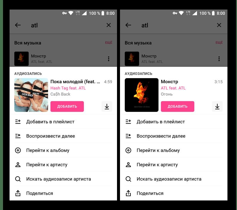 Добавление музыки в медиатеку в приложении BOOM для ВКонтакте