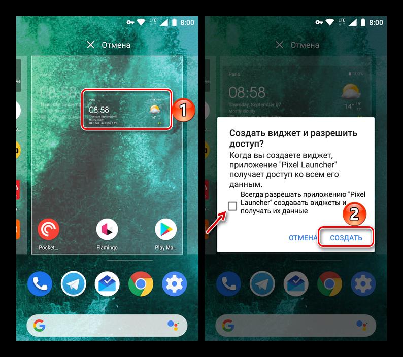 Добавление установленного виджета часов на главный экран Android