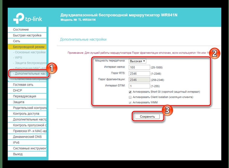 Дополнительные настройки беспроводной сети роутера TP-Link TL-WR841N