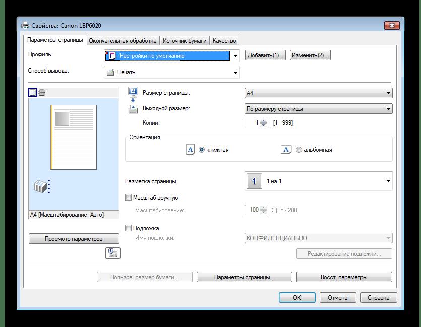 Дополнительные настройки принтера для печати Microsoft Word