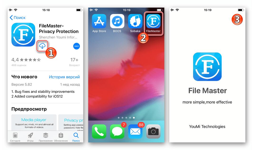 FileMaster для загрузки аудиозаписей из ВКонтакте в iPhone - установка и запуск приложения