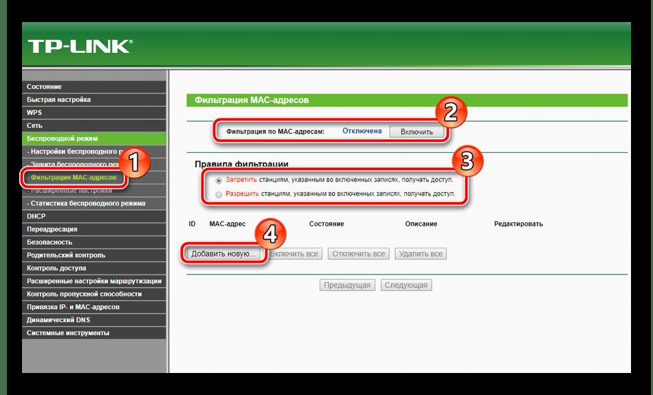 Фильтрация mac-адресов беспроводной сети роутера TP-Link TL-MR3420