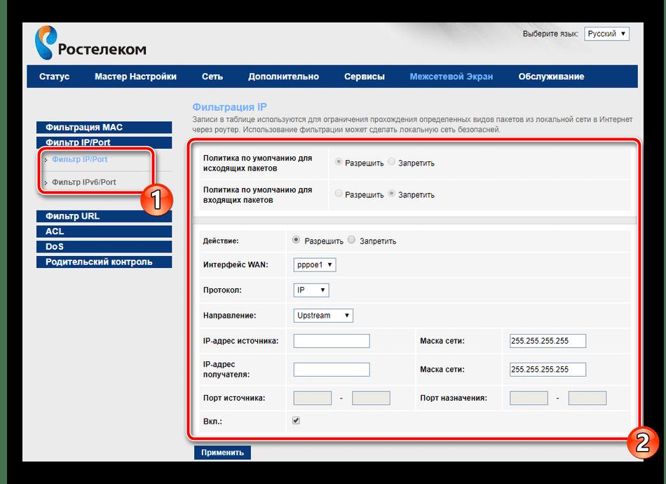 Фильтрация по IP-адресам на роутере Ростелеком