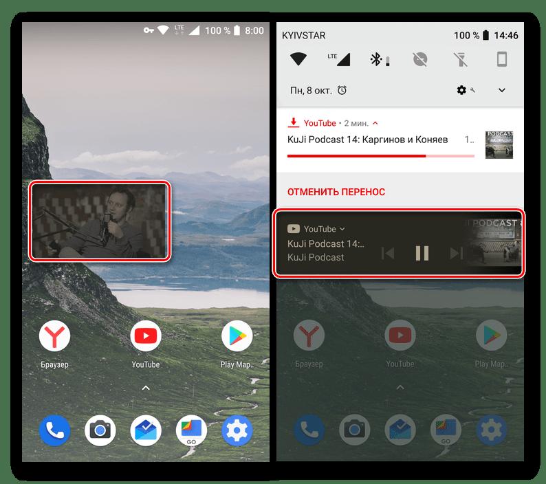 Фоновое воспроизведение аудио и видео в мобильном приложении YouTube для Android
