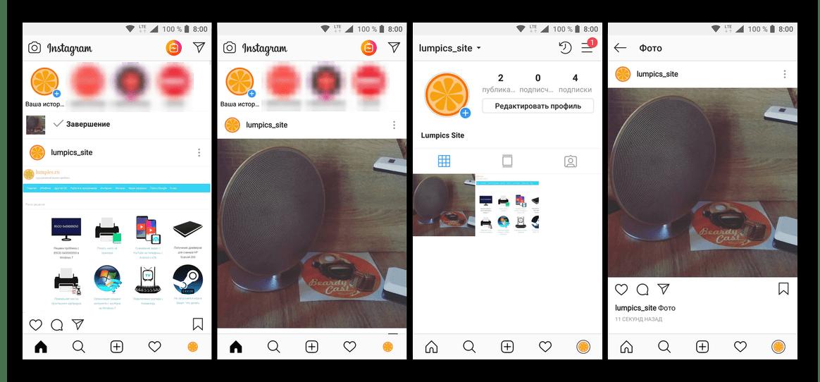 Фотография опубликована и добавлена на страницу профиля в приложении Instagram для Android