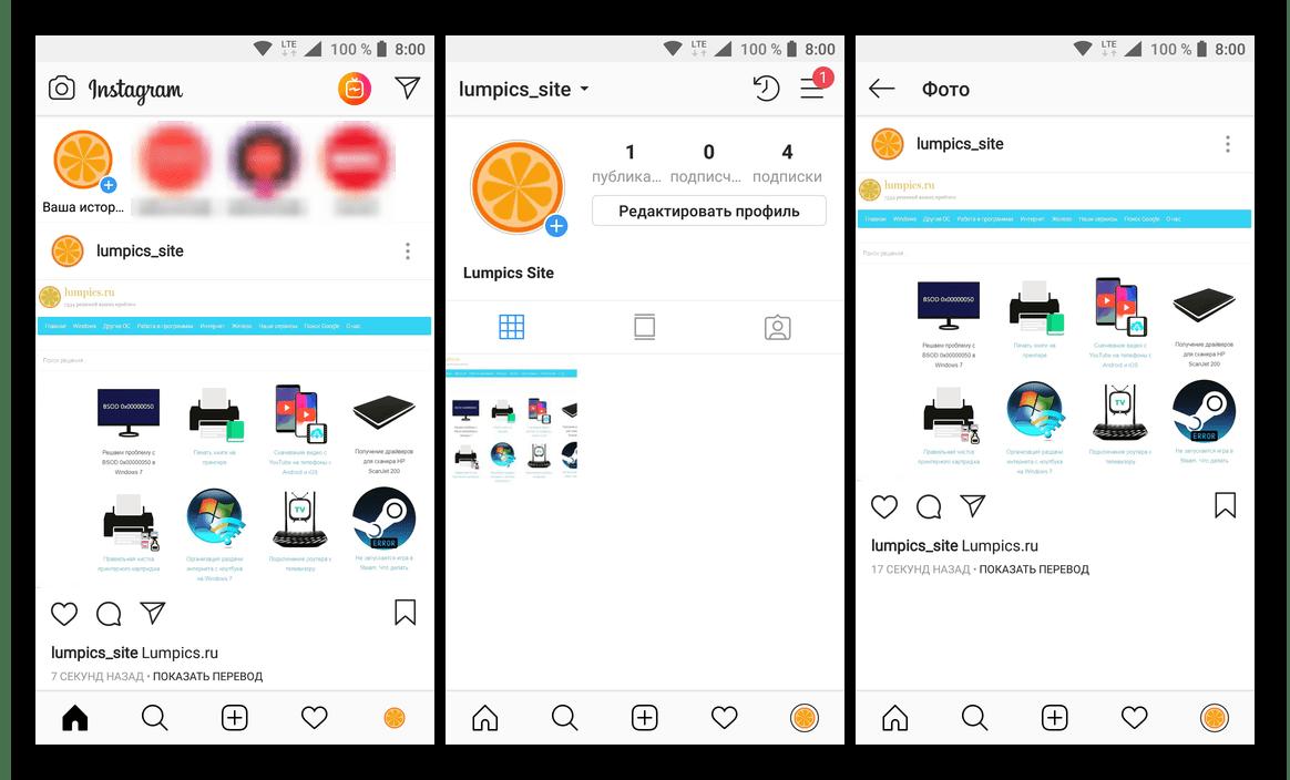 Фотография опубликована в приложении Instagram для Android