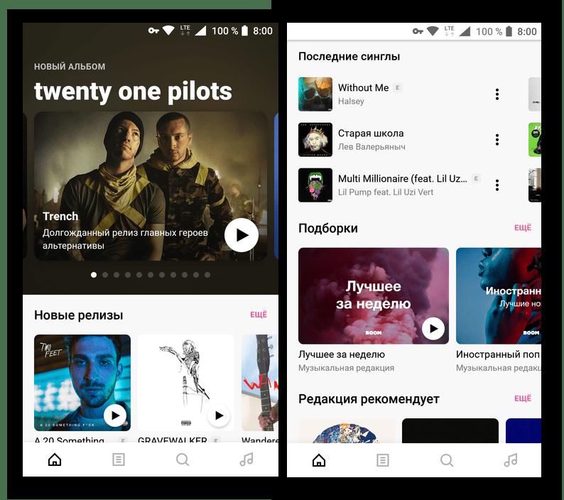 Интерфейс приложения BOOM для скачивания музыки из ВКонтакте