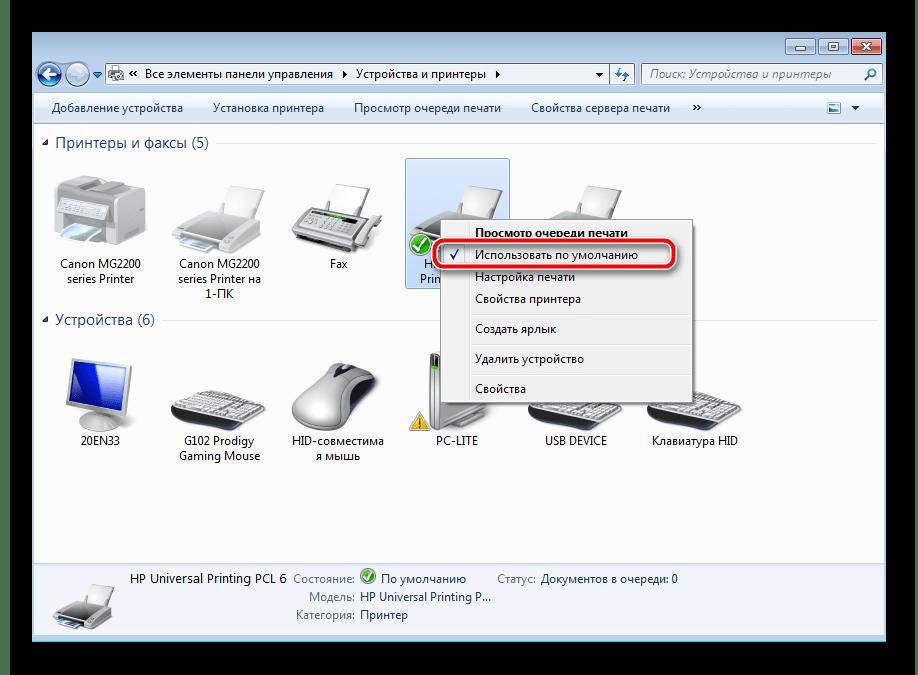 Использовать принтер по умолчанию в Windows 7