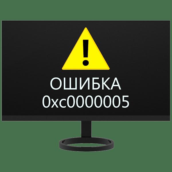 Исправление ошибки 0xc0000005 в Windows 7
