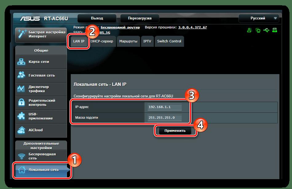 Изменение LAN IP роутера ASUS RT-N66U