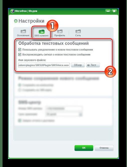Изменение SMS-уведомлений в МегаФон Модем