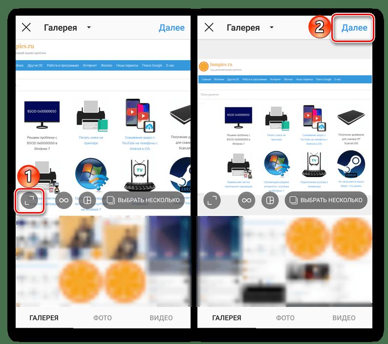 Изменение ширины добавленной фотографии в приложении Instagram для Android