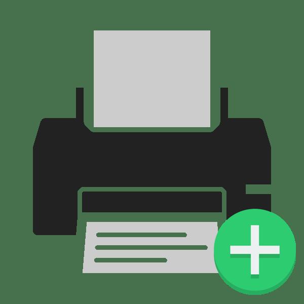 Как добавить принтер в список принтеров