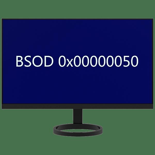 Как исправить ошибку 0x00000050 в Windows 7