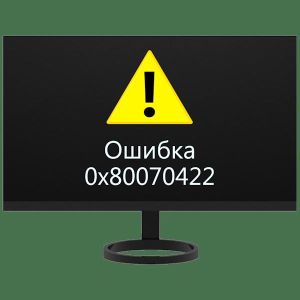 Как исправить ошибку 0x80070422 в Windows 7