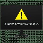 Как исправить ошибку hresult 0xc8000222 в Windows 7
