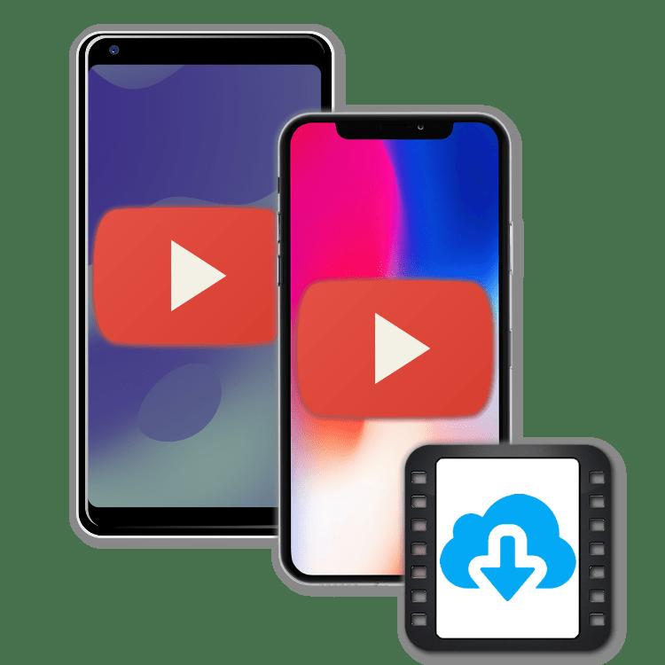 Как скачать видео с Ютуба на телефон