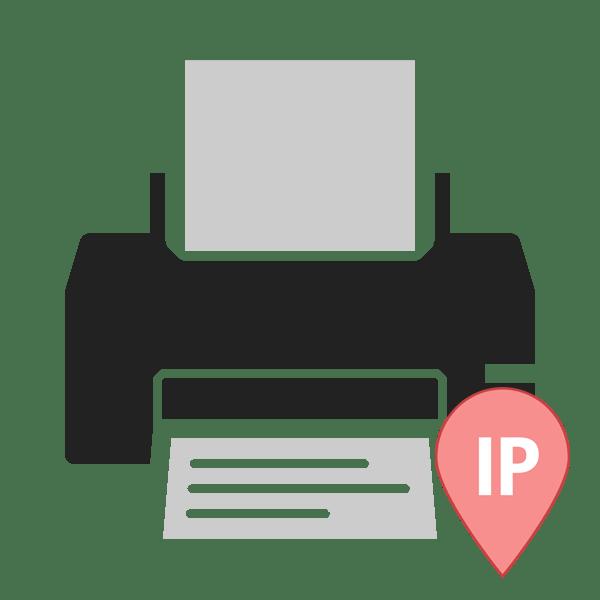 Как узнать ip-адрес принтера