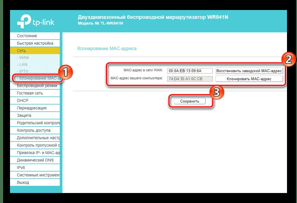 Клонирование MAC-адресов роутера TP-Link TL-WR841N