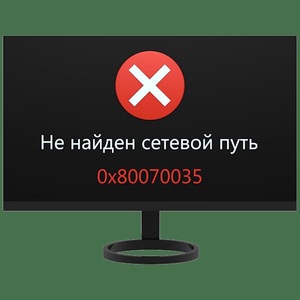 Код ошибки 0x80070035. Не найден сетевой путь в Windows 7