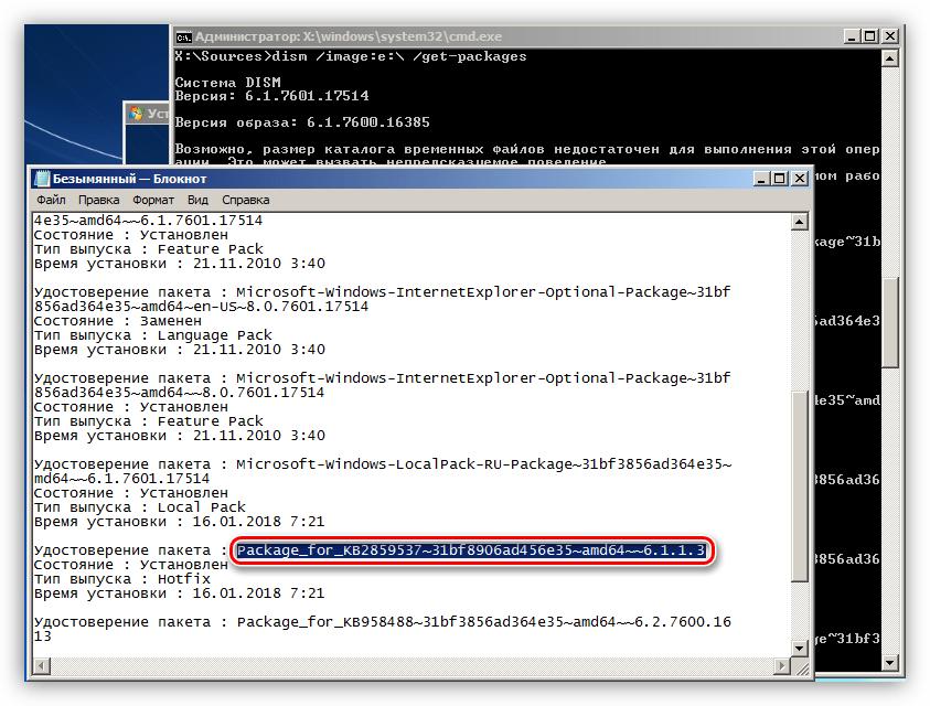 Копирование имени пакета обновления в буфер обмена в Командной строке Windows 7