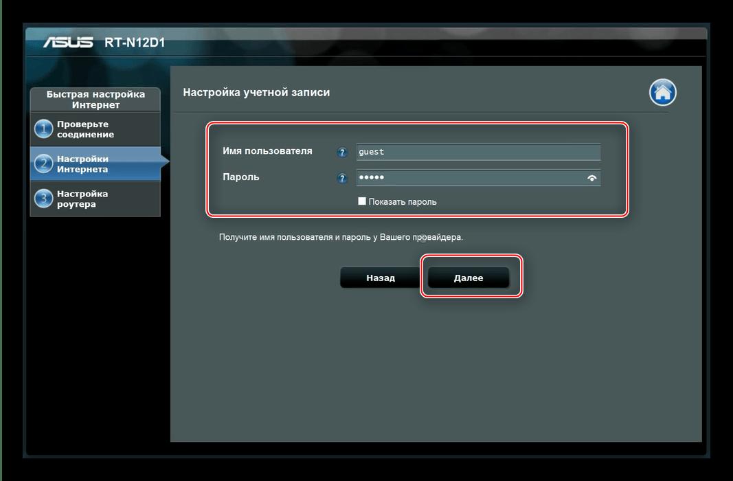 Логин и пароль провайдера во время быстрой настройки роутера ASUS RT-N10