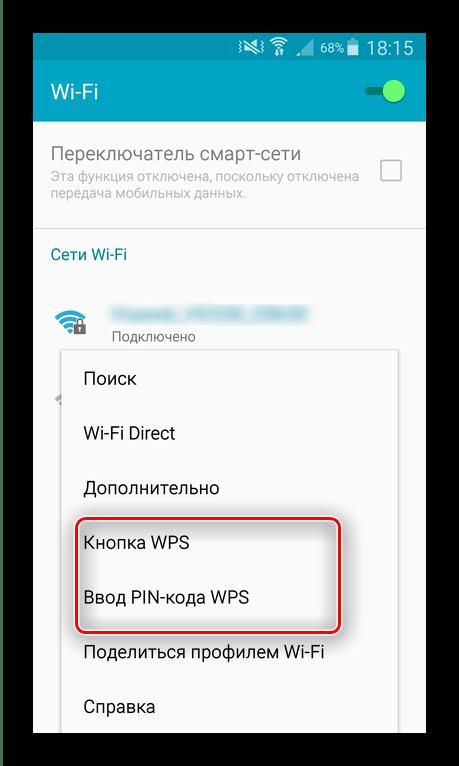 Начало подключения к WPS с Андроид