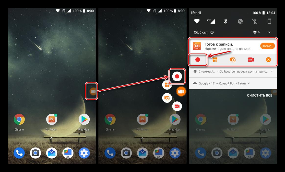 Начало записи видео с экрана в приложении DU Recorder для Android