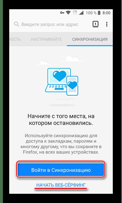 Начать веб-серфинг в браузере Mozilla Firefox для Android