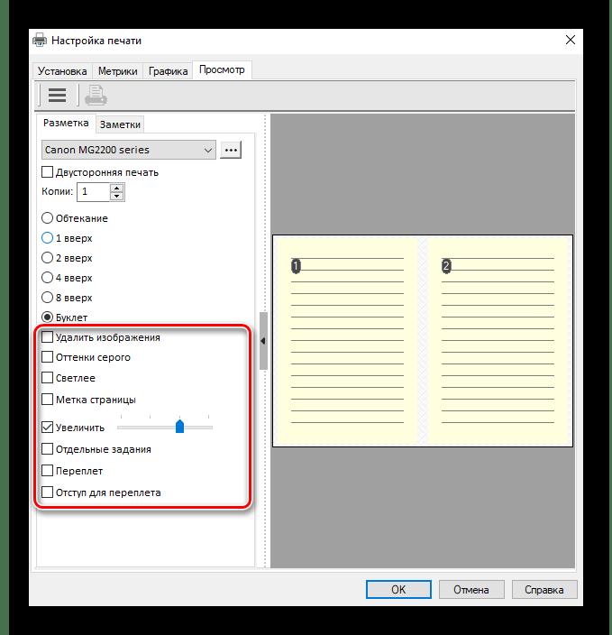 Настроить дополнительные параметры печати FinePrint