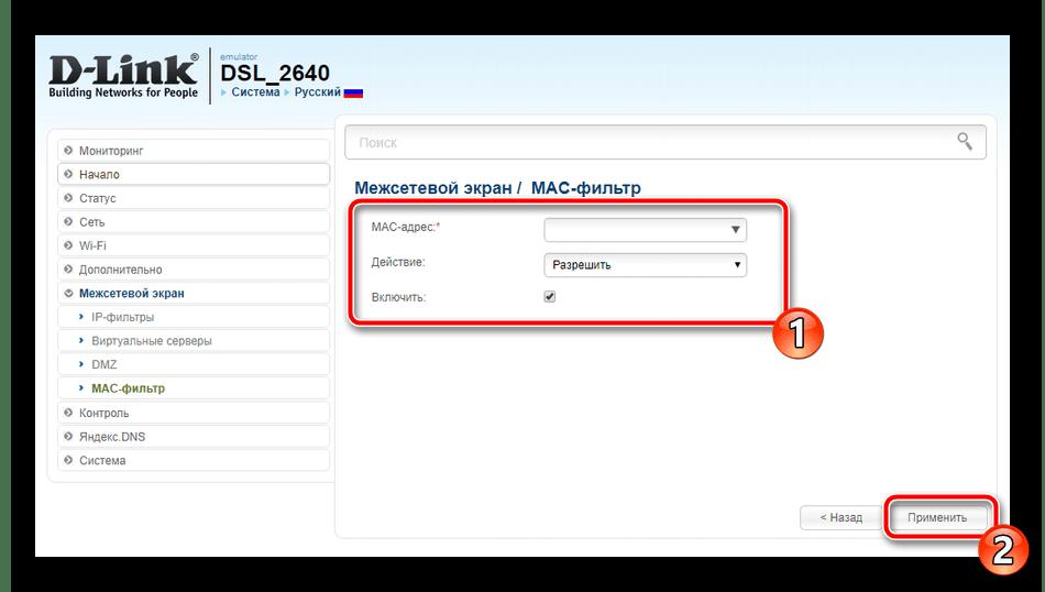 Настроить глобальный MAC-фильтр на роутере D-Link DSL-2640U