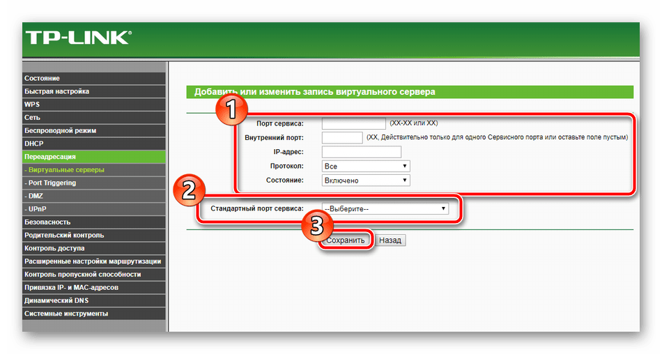 Настроить виртуальный сервер на роутере TP-Link TL-MR3420